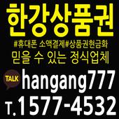 핸드폰소액결제 핸드폰 소액결제 한강상품권 상품권매입 icon