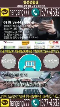 핸드폰소액결제 핸드폰 소액결제 한강상품권 상품권매입 poster