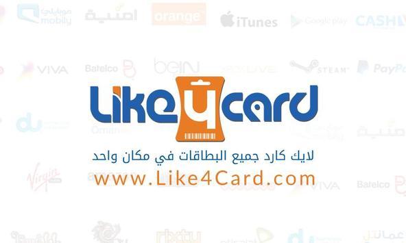 Like Card screenshot 11