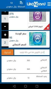 Like Card screenshot 3