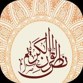 Quran Karim Text icon