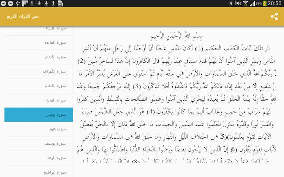 Quran Karim Text apk screenshot