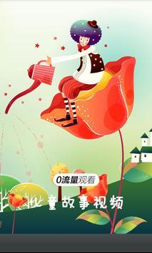 儿童故事视频 poster