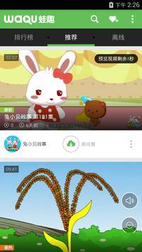 儿童故事视频 apk screenshot