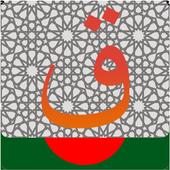 Al Quran - Bangla icon