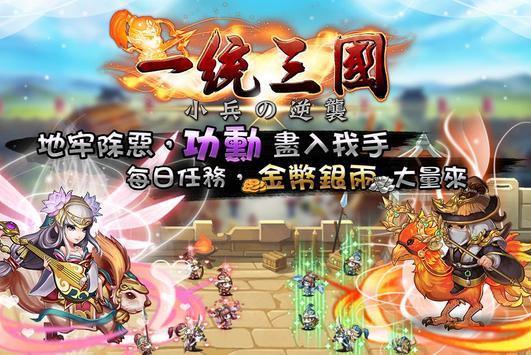 一統三國-敢戰就是大咖 apk screenshot