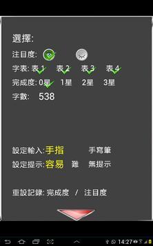 簡化字練習 - 認字與筆順 screenshot 2