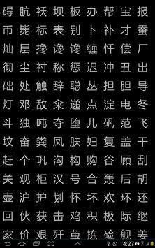 簡化字練習 - 認字與筆順 screenshot 3