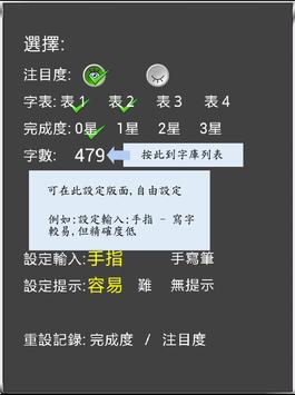 簡化字練習 - 認字與筆順 screenshot 5