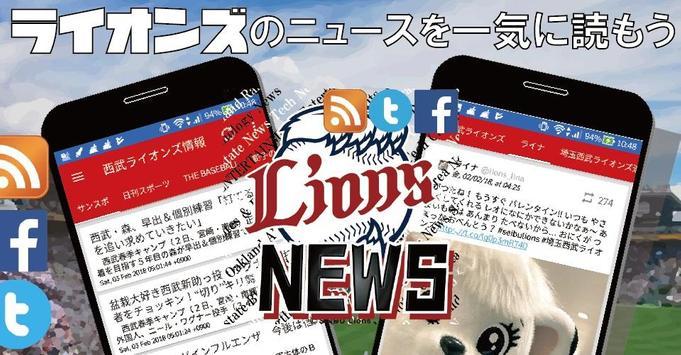 西武ライオンズ ニュース速報(非公式) poster
