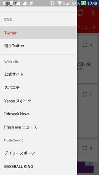 西武ライオンズ ニュース速報(非公式) screenshot 1