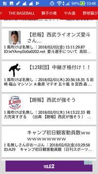 西武ライオンズ ニュース速報(非公式) screenshot 3
