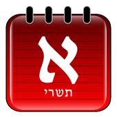 HebDate icon