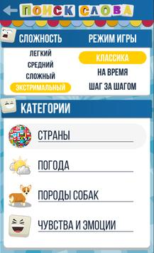 Поиск слова screenshot 12