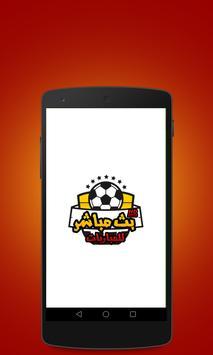 بث مباشر للمباريات apk screenshot