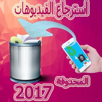 استعادة الفيديوهات 2017 poster