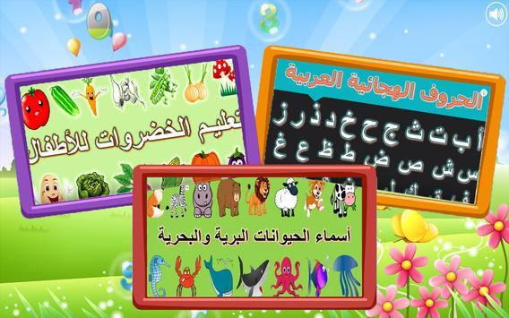 جديد فيديوهات تعليمية للاطفال بدون انترنت poster
