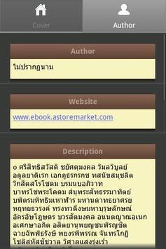 ลิลิตยวนพ่าย apk screenshot