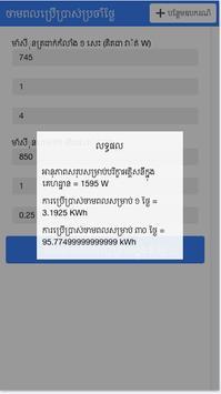 គណនាថ្លៃភ្លេីង screenshot 3
