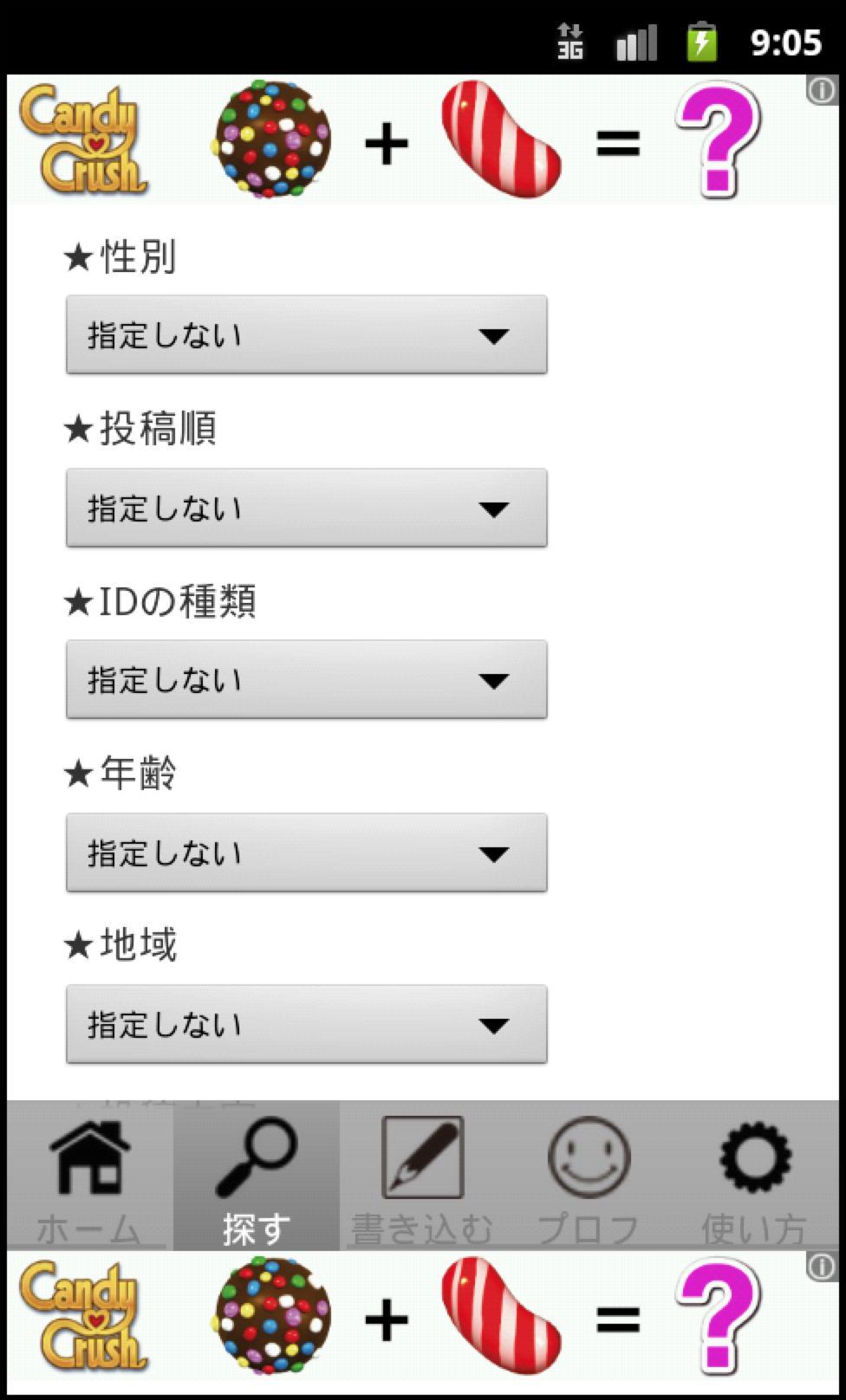 カカオ トーク id 掲示板