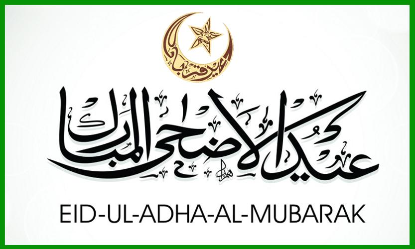 eid ul adha cards  frames for android  apk download