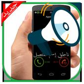 نطق اسم المتصل بالعربية جديد icône