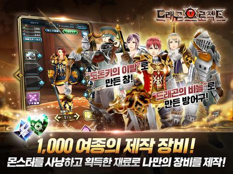 드래곤프로젝트 apk screenshot