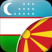 O'zbek  - Makedoniyalik Tarjim icon