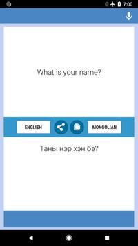 English-Mongolian Translator poster