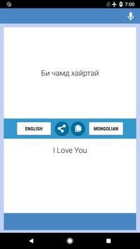 English-Mongolian Translator screenshot 1