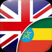 English-Amharic Translator icon