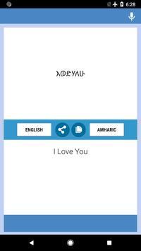 English-Amharic Translator screenshot 1