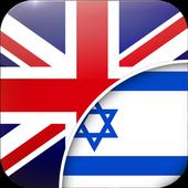 English-Hebrew Translator icon