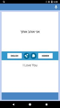 English-Hebrew Translator screenshot 4