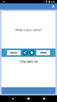 English-Hebrew Translator poster