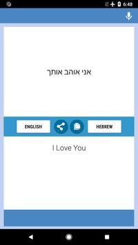 English-Hebrew Translator screenshot 1