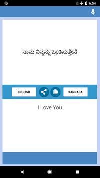 English-Kannada Translator screenshot 1