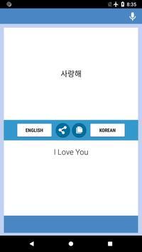 English-Korean Translator screenshot 1