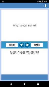 English-Korean Translator screenshot 3