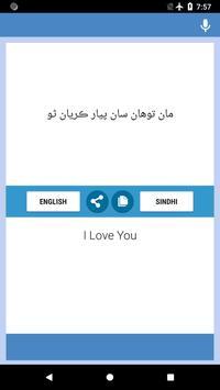 انگريزي-سنڌي ترجمو ڪندڙ screenshot 1