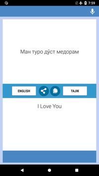 Тарҷумонҳои Англисӣ Ва Тоҷикӣ screenshot 1