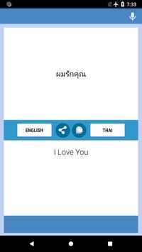 English-Thai Translator screenshot 4