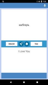 English-Thai Translator screenshot 1