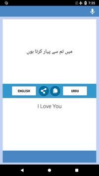 انگریزی-اردو مترجم screenshot 1
