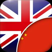 English-Chinese Translator icon