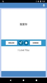 English-Chinese Translator screenshot 1