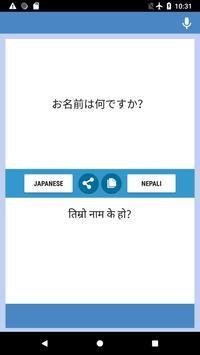 Japanese-Nepali Translator screenshot 3