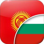 Киргизмо-Български Преводач icon