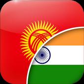 किर्गिज-हिंदी अनुवादक icon