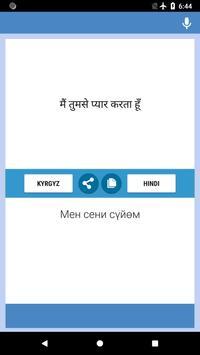 किर्गिज-हिंदी अनुवादक screenshot 1